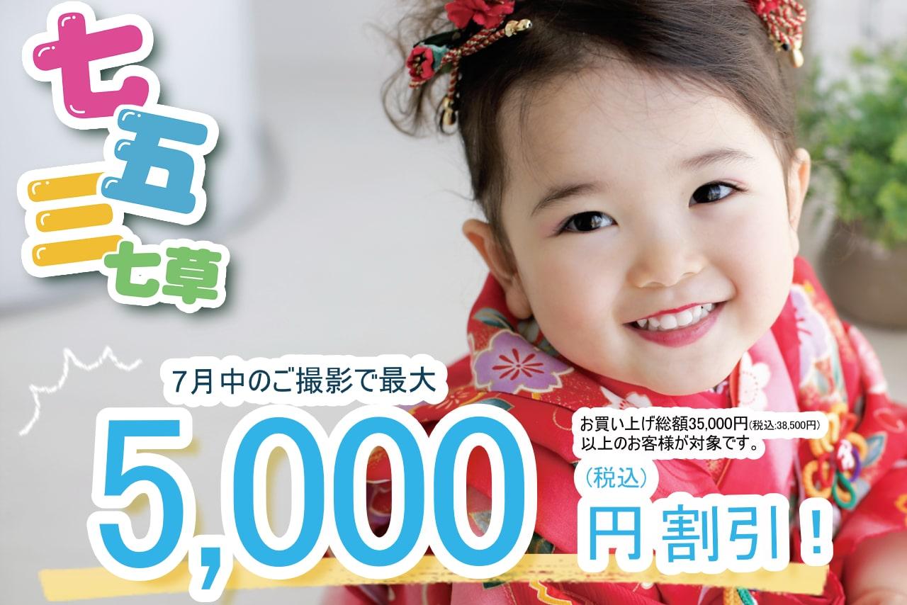 七五三前撮りキャンペーン2021-July