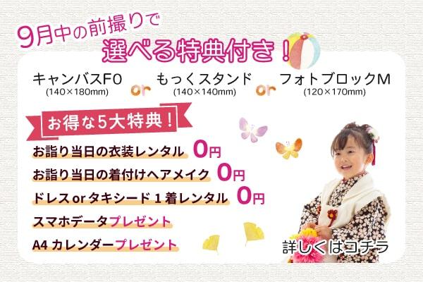 七五三前撮りキャンペーン2021-September